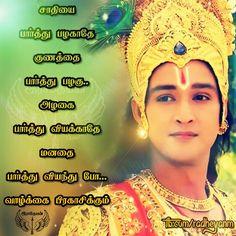 Radheyan Quotes No.125 Tamil Motivational Quotes, Hindi Quotes, Qoutes, Inspirational Quotes, Amazing Quotes, Best Quotes, Mahabharata Quotes, Tamil Kavithaigal, Lord Krishna Wallpapers
