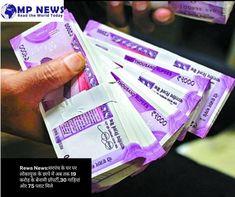 Rewa News-लोकायुक्त की टीम ने मध्य प्रदेश के रीवा जिले में महिला सरपंच के घर पर लोकायुक्त टीम की छापेमारी में अब तक 19 करोड़ करोड़ रुपए की Rs 25, Money Images, Raising Capital, Finance Bank, Latest Business News, New Shape, Income Tax, Retirement Planning, Stock Market