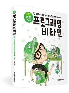 2015. 7. 한빛미디어. 프로그래밍 비타민. design illust by shin, byoungkeun.