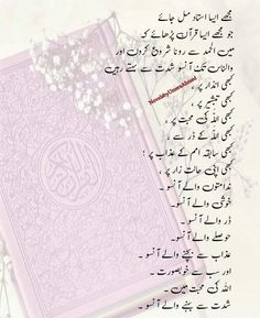 😢 💔 Ishq e Haqiqi Islamic Images, Islamic Messages, Islamic Quotes, Urdu Quotes Images, Best Urdu Poetry Images, Silence Quotes, Poetry Quotes, Material Design Website, Post Poetry