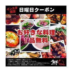 #Instagram#鮮Q#居酒屋#日本#東京#池袋#南池袋#肉#生肉#鳥刺し#馬刺し#串焼き#ローストビーフ#ステーキ#熟成肉#ビール#焼酎#日本酒#ウィスキー#ワイン#カクテル#美味しい#楽しい#おしゃれ#個室#フォトジェニック#フォトジェ肉#グルメ