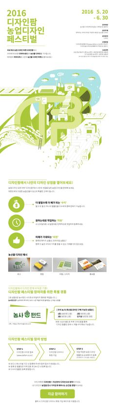 Layout Design, Web Design, Graphic Design, Leaflet Design, Event Page, Editorial Design, Infographic, Banner, Drawing