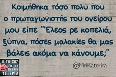 Click this image to show the full-size version. Funny Greek Quotes, Funny Picture Quotes, Photo Quotes, Speak Quotes, Wise Quotes, Simple Words, Cool Words, Funny Statuses, Funny Thoughts