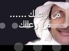 عبد المجيد عبد الله - من زعللك