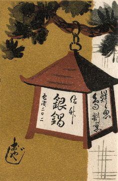 Japanese lantern via flickr