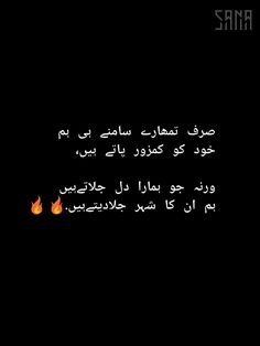 My Poetry, Urdu Poetry, Urdu Quotes, Poetry Quotes, Best Positive Quotes, Night Aesthetic, Best Iphone Wallpapers, Dear Diary, Feeling Sad