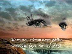 YouTube Greek Music, Powerful Women, Song Lyrics, Songs, Movie Posters, Life, Woman Power, Power Girl, Female Power