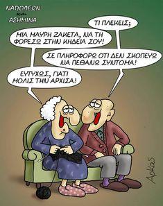 Funny Cartoons, Funny Memes, Jokes, Funny Greek Quotes, Just Kidding, Laughter, Lol, Sayings, Comics