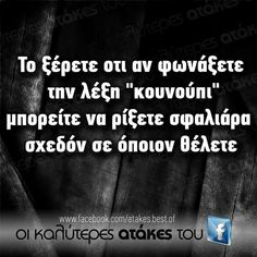 Funny Greek Quotes, Greek Memes, Funny Picture Quotes, Sarcastic Quotes, Funny Photos, Me Quotes, Poetry Quotes, Greek Phrases, Funny Vid