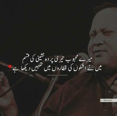 Wow Nfak Quotes, Funny Girl Quotes, Poetry Quotes, Life Quotes, Urdu Love Words, Love Poetry Urdu, My Poetry, Feelings Words, Poetry Feelings