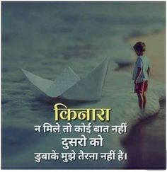 status shayari love is part of Gulzar quotes - Hindi Quotes Images, Inspirational Quotes In Hindi, Hindi Words, Hindi Quotes On Life, New Quotes, Words Quotes, Inspiring Quotes, Motivational Quotes, Poetry Hindi