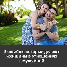 5 ошибок, которые делают женщины в отношениях с мужчиной. Советы от психолога