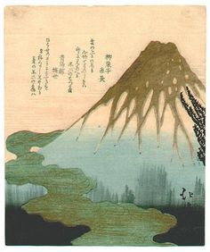 Mt. Fuji Above the Clouds, copy after Hokkei's print from the set of Three Lucky Dreams - Toyota Hokkei