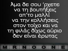 Αυτο μου ερχεται....συνεχεια ομως All Quotes, Greek Quotes, Wisdom Quotes, Feeling Loved Quotes, Dark Thoughts, Greek Words, More Than Words, Love Words, True Stories