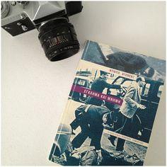 Ντιντιέ Ντενένξ «Έγκλημα και μνήμη» εκδόσεις Πόλις.