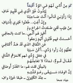 تختصرر كثيير Ali Quotes, Photo Quotes, Poetry Quotes, Wisdom Quotes, Words Quotes, Beautiful Arabic Words, Arabic Love Quotes, Pretty Words, Cool Words
