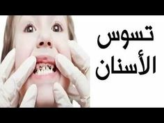 YouTube https://youtu.be/SphpentUv4A  التخلص من تسوس الاسنان, التخلص من تسوس الاسنان في البيت, بداية تسوس الاسنان, تخلص من تسوس الاسنان, تسوس الاسنان, تسوس الاسنان اثناء الحمل, تسوس الاسنان الابيض, تسوس الاسنان الامامية, تسوس الاسنان الامامية من الخلف, تسوس الاسنان الامامية من الداخل, تسوس الاسنان الامامية وعلاجها, تسوس الاسنان البسيط, تسوس الاسنان الخلفيه, تسوس الاسنان اللبنية, تسوس الاسنان اللبنية عند الاطفال, تسوس الاسنان بالانجليزي, تسوس الاسنان بالحلم, تسوس الاسنان بالصور, تسوس الاسنان…
