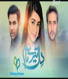 Dil teray naam Episode 1 on Urdu1 28 December 2015