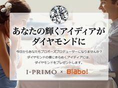 アイプリモが全面サポート!プロポーズ準備室|あなたの想いを全力でサポート!