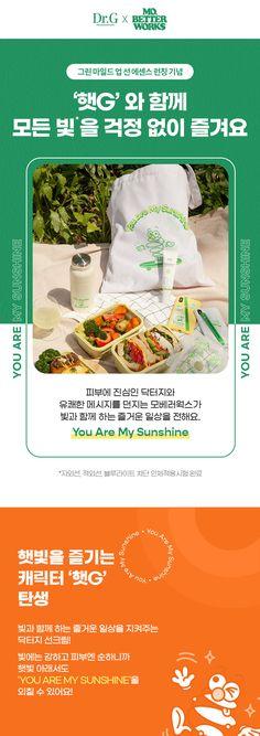 피부고민, 바르게 답하다 Dr.G Event Page, You Are My Sunshine, Banner, Layout, Korea, Packaging, Logo, Detail, Design