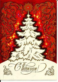 Christmas Tree -  Soviet Russian Postcard by LucyMarket on Etsy, $1.99