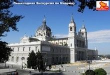 Регулярные групповые экскурсии в Мадриде - Групповая Пешеходная экскурсия по Мадриду