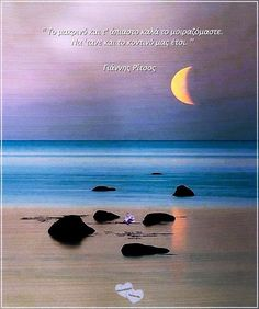 Greek Quotes, Wise Quotes, Greek Words, Picture Quotes, Wise Words, Poetry, Wisdom, Books, Pictures