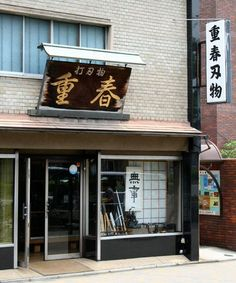 Where to Buy Real Kyoto Knives 重春刃物