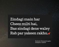 Yakeen Allah Quotes, Urdu Quotes, Qoutes, Beautiful Islamic Quotes, Beautiful Words, Punjabi Funny Quotes, Diary Quotes, Weird Facts, Crazy Facts