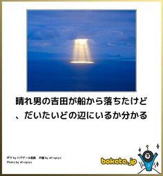 晴れ男の吉田が船から落ちたけど、だいたいどの辺にいるか分かる Funny Images, Funny Photos, Japanese Funny, Human Torch, Can't Stop Laughing, Funny Moments, Laughter, Comedy, Knowledge