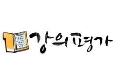 교육, 일러스트, 프리진, 파일, 칼리그라피, 서예, 화가, 손글씨체, 캘리카피라이터, 강의평가, PAI076, 캘리타이틀, 에프지아이, FGI, 캘리그라피, 칼리그라피, calligraphy #유토이미지 #프리진 #utoimage #freegine 12528307