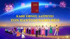 Kingdom Praise Musical Drama—Every Nation Worships the Practical God Musical Gospel, Teatro Musical, God Is, Spirit Of Truth, Jesus Christus, Reformed Theology, Seeking God, Godly Man, God Loves Me