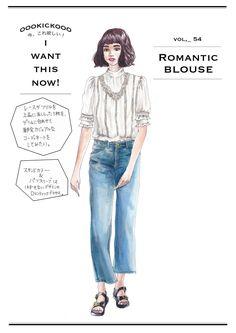 イラストレーター oookickooo(キック)こと きくちあつこが今、気になるファッションアイテムを切り取る連載コーナーです。今週のテーマは「romantic blouse」。