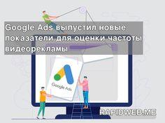 Google Ads выпустил новые показатели для оценки частоты видеорекламы Google Ads, Map, Location Map, Maps