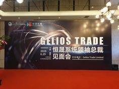 Gelios Trade considered a trusted broker for more than million customers. Exchange Rate, Investment Companies, Chongqing, Online Trading, Vip, Investing, June, China, Porcelain Ceramics