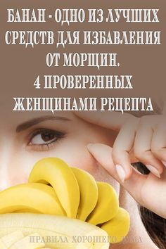 Pro Life, Cleaning Hacks, Beauty Hacks, Health Fitness, Banana, Skin Care, Face, Tips, Masks