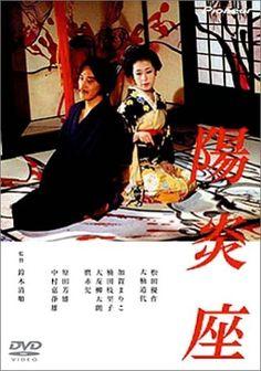 カ)1981)陽炎座)監督=鈴木清順 出演=松田優作