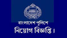 Bangladesh Police Job Circular 2016 has been published. Download Bangladesh Police Job Circular for Constable. Bangladesh Police Job notice result here.