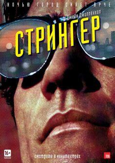 ````        ....КНИГОЛОВ и ФИЛЬМОЕД........................: ФИЛЬМЫ - Стрингер / Nightcrawler
