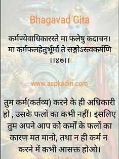 #bhagavadgita #gitaupdesh #spiritual #hinduism #motivationalquotes #inspirational #life