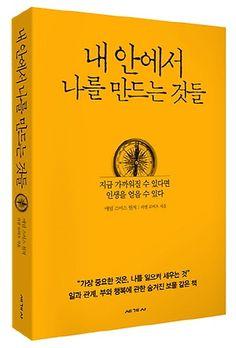 Book Cover Design, Book Design, Book Recommendations, Cool Words, Wisdom, Books, Poster, Inspiration, Biblical Inspiration