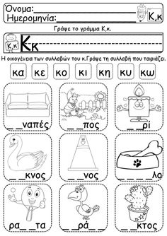 Learn Greek, Greek Language, Greek Alphabet, School Levels, Preschool Education, Preschool Printables, Worksheets, Kindergarten, Activities