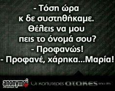 Funny Quotes, Funny Memes, Jokes, Funny Greek, Try Not To Laugh, Greek Quotes, Cheer Up, Just For Laughs, Laughter