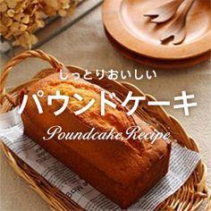 パウンドケーキレシピ