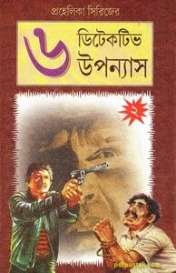 Ebook free download amader kotha