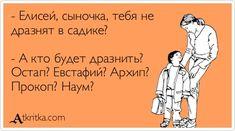 Открытка: - Елисей, сыночка, тебя не дразнят в садике? - А кто будет дразнить? Остап? Евстафий? Архип? Прокоп? Наум? / (Ksenia_05)