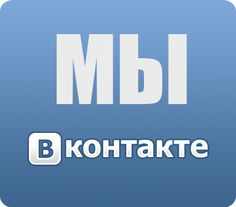 """Авторские рекомендации о том, как раскрутить группу в социальной сети """"Вконтакте"""". Присоединяйтесь и узнавайте больше информации на сайте http://www.seoschoolpro.ru/kak-raskrutit-gruppu-vkontakte/"""