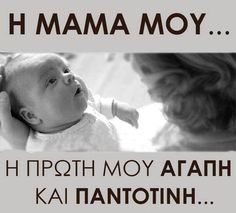 Happy Kids, Happy Mothers Day, Deep Thoughts, Favorite Quotes, Mom, Children, Funny, Baby, Olympics