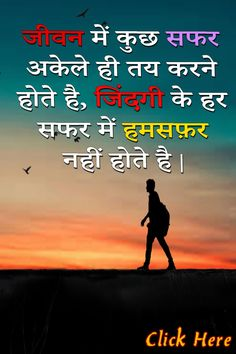 Funny Positive Quotes, Motivational Thoughts, Happy Quotes, Inspirational Quotes, Short Quotes, Hindi Quotes, Famous Quotes, Best Quotes, Encouragement Quotes