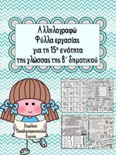 Αλληλογραφώ / Φύλλα εργασίας για τη 15η ενότητα της γλώσσας της β΄ δη… Educational Activities, Puma, Second Grade, Special Education, Study, Teaching, Comics, School, Books